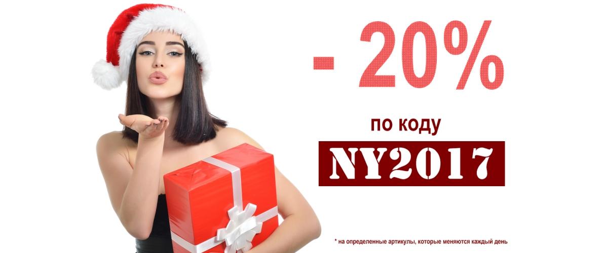 скидка 20% в интернет магазине 4charm.ru
