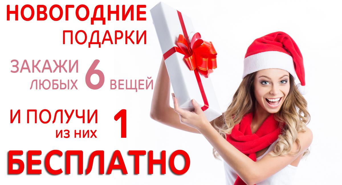 Новогодние подарки в интернет магазине 4charm.ru